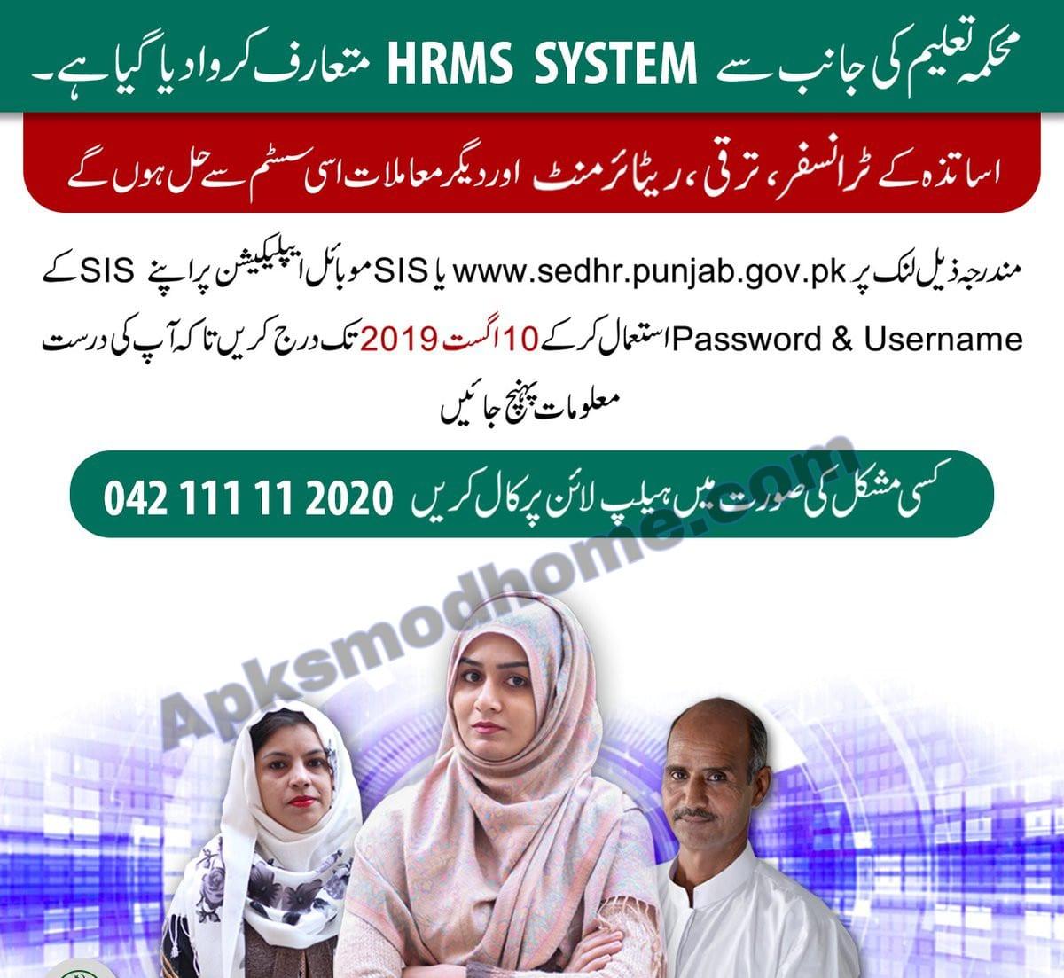 sedhr punjab gov pk full details & guide