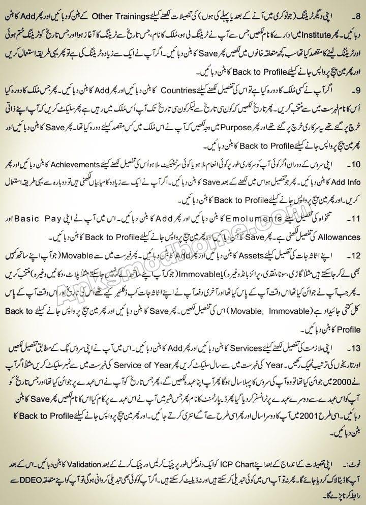 Https sedhr punjab gov pk hrms