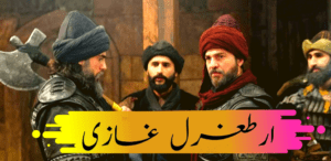 Ertugrul Ghazi Season 2 Urdu Dubbed Dawnloud