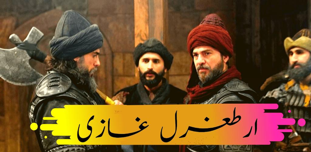 Ertugrul Ghazi Season 2 Urdu Dubbed Dawnloud