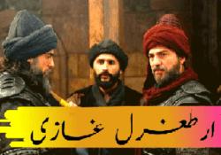 Ertugrul Ghazi Season 2 Urdu Dubbed